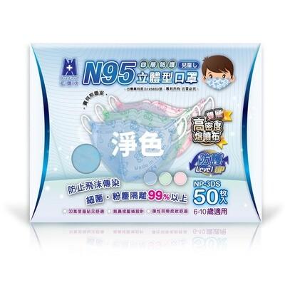 [藍鷹牌] 3D S 立體型兒童N95口罩(6-10歲適用)(50枚入) - 藍色(淨色無BEAR BEAR)