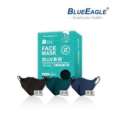 [藍鷹牌] 3D立體型成人N95口罩 50片 (深海藍)