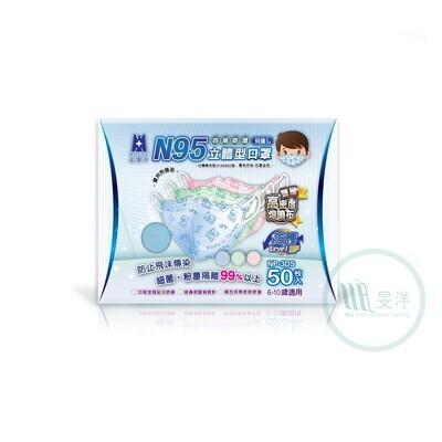 [藍鷹牌] 3D S 立體型兒童N95口罩(6-10歲適用)(50枚入) - 藍色(有bear bear 圖案)