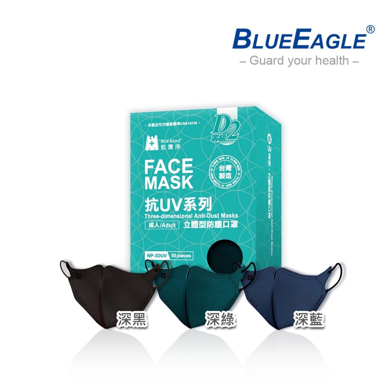 [藍鷹牌] 3D立體型成人N95口罩 50片 (深海藍, 碧湖綠及黑色各一盒)
