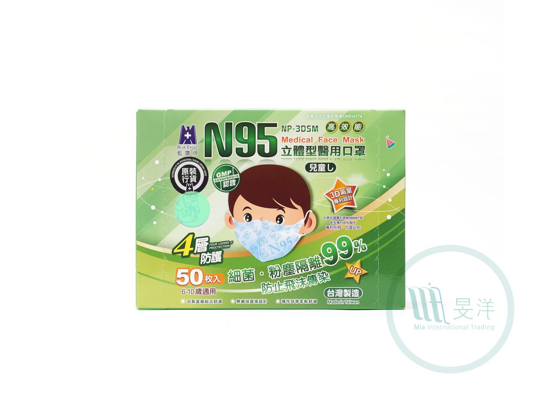 <9月預購> [藍鷹牌] 醫用3D立體型4層兒童6-10歲N95口罩 (綠色)