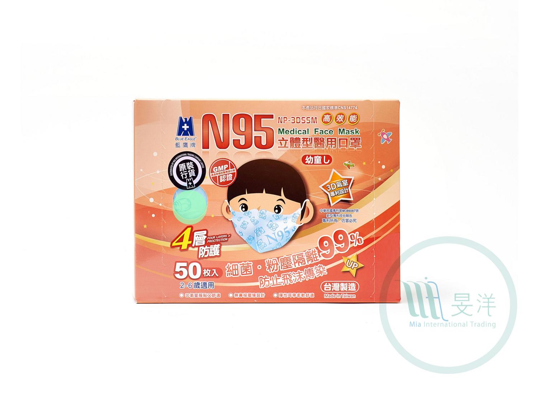 [藍鷹牌] 醫用3D立體型4層兒童2-6歲N95口罩 (綠色)