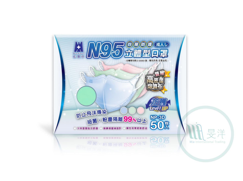 [藍鷹牌] 3D立體型成人N95口罩 50片 (綠色配白耳帶)