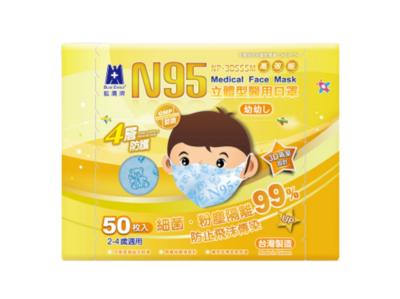 [藍鷹牌] 醫用3D立體型4層兒童2-4歲N95口罩 (藍色)