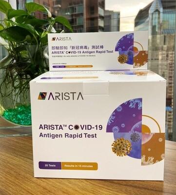 【只限學校訂購】即驗即知「新冠病毒」測試棒 ARISTA COVID-19 Antigen Rapid Test (原價 $300/盒;學校價$145/盒, 共50盒/箱)