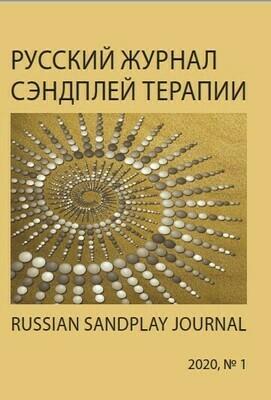 Русский Сэндплей журнал. 2020 №1