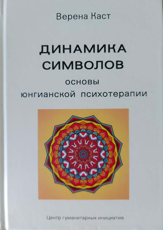 Верена Каст. Динамика Символов