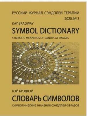 Словарь Символов. Русский Сэндплей Журнал 2020 №3