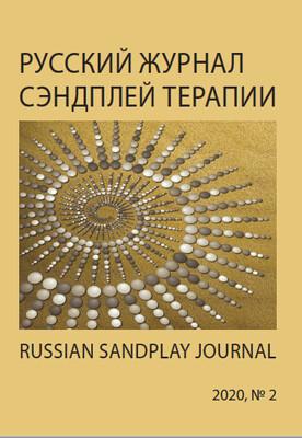 Русский Сэндплей журнал. 2020 №2