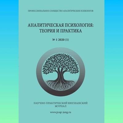 Аналитическая психология: теория и практика. № 1 2020 (1)