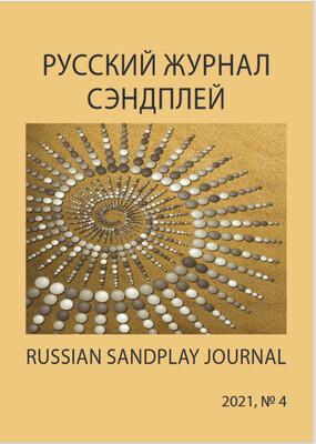 Русский журнал Сэндплей . 2021 №4
