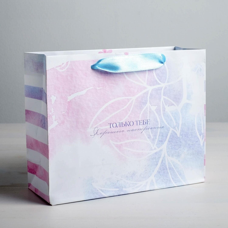 Пакет подарочный Только тебе, 22 × 17.5 × 8 см