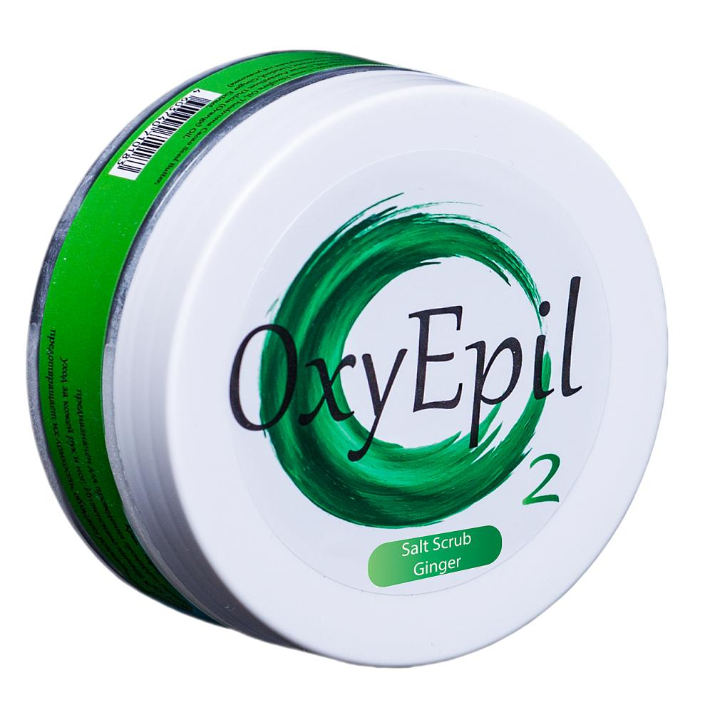 Солевой скраб (имбирь) Oxy Epil 300 гр.