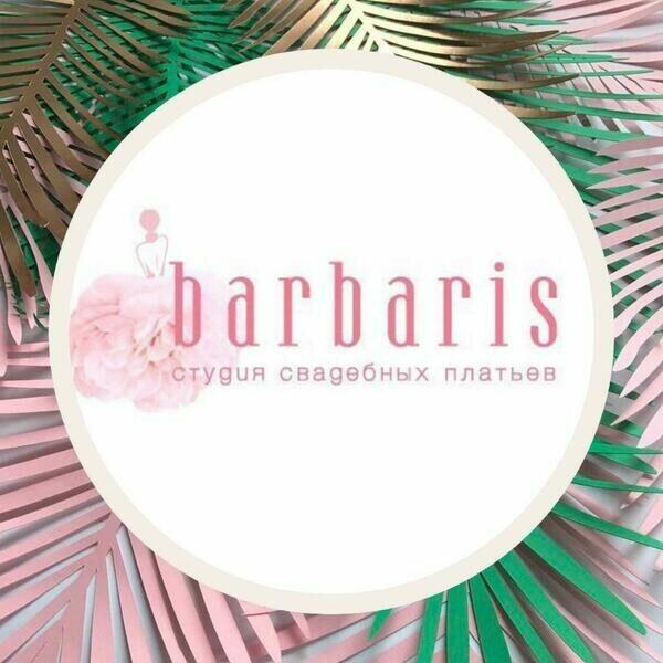 """Свадебная студия """"Барбарис"""""""