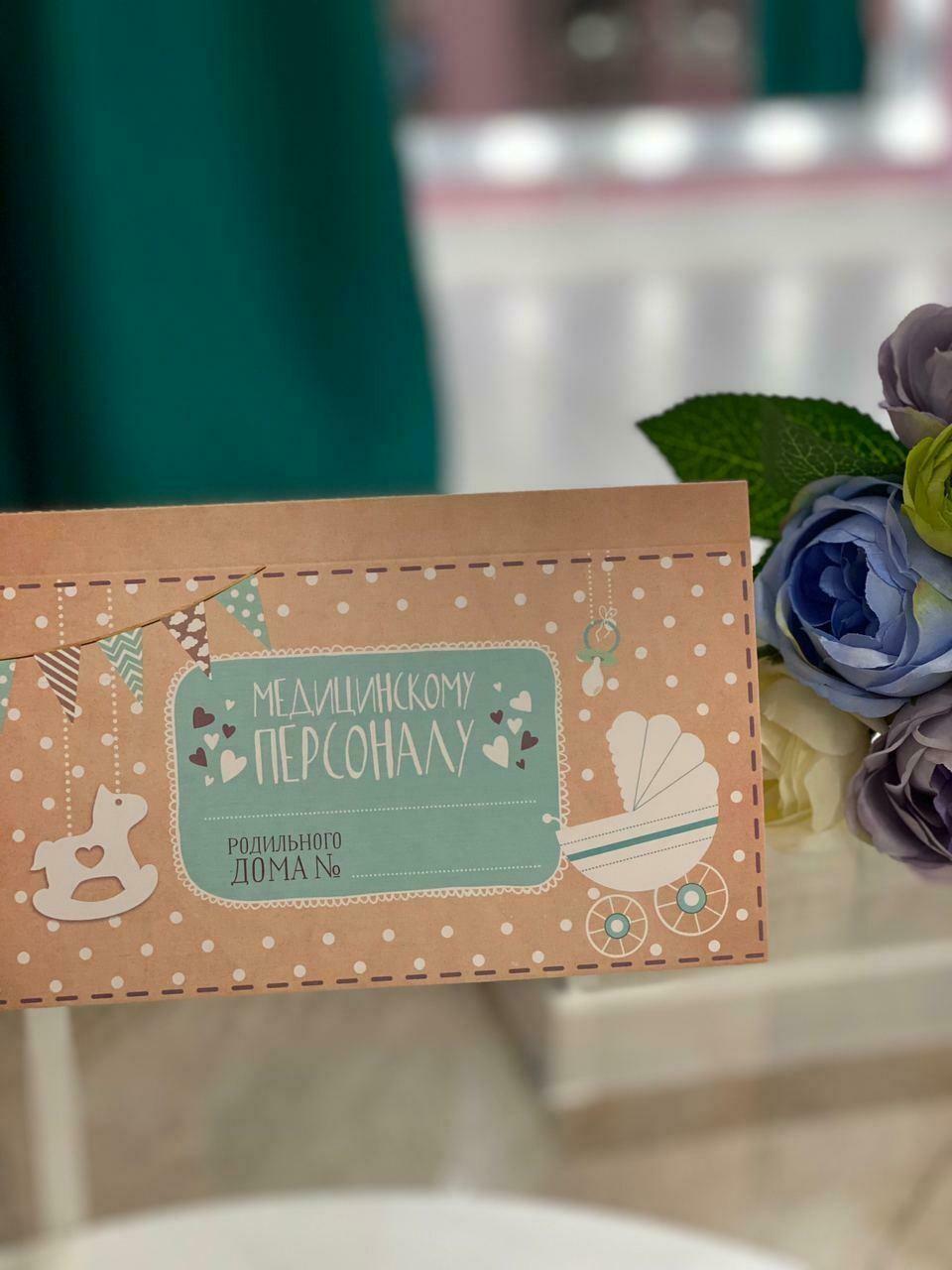 Подарочный конверт с местом под шоколадку