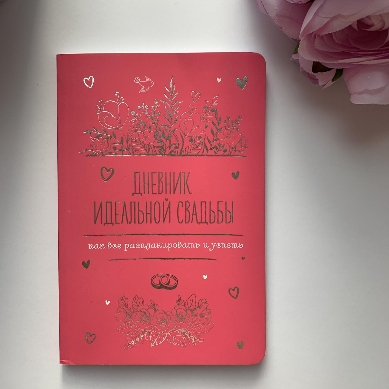"""Свадебный планер """"Дневник идеальной свадьбы"""" в розовом цвете"""