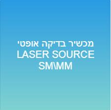 מכשיר בדיקה אופטי LASER SOURCE SM\MM