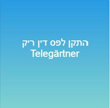 התקן לפס דין ריק Telegärtner
