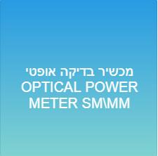 מכשיר בדיקה אופטי OPTICAL POWER METER SM\MM