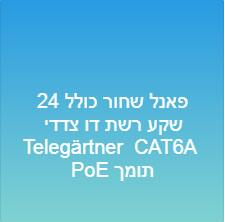 פאנל שחור כולל 24 שקע רשת דו צדדי Telegärtner  CAT6A תומך PoE