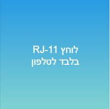 לוחץ RJ-11 בלבד לטלפון