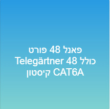 פאנל 48 פורט Telegärtner כולל 48 קיסטון CAT6A