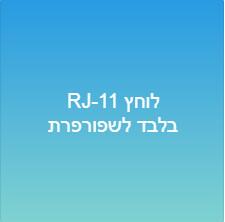 לוחץ RJ-11 בלבד לשפופרת