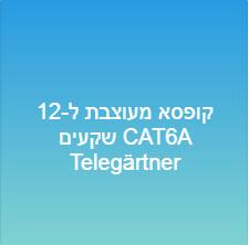 קופסא מעוצבת ל-12 שקעים CAT6A Telegärtner