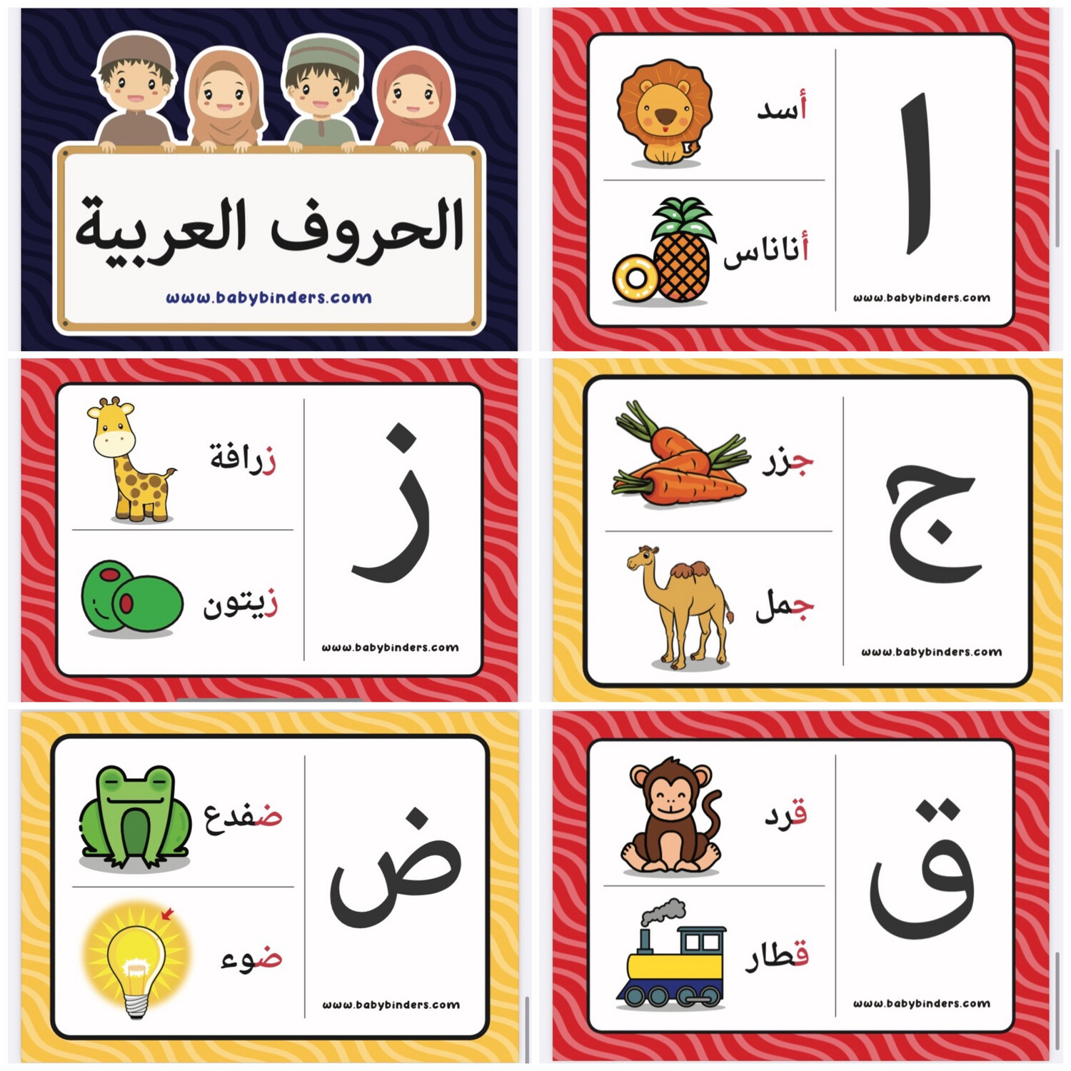 Arabic Letters Cards