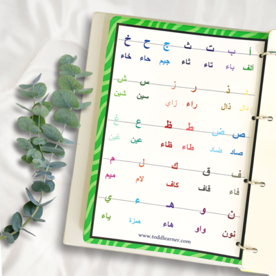 Learn To Read Arabic Language For Kids Series- Level 1