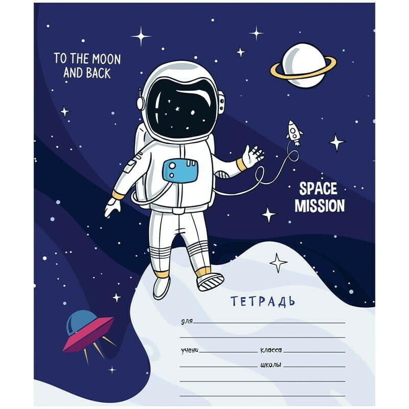 """Тетрадь 18л., линия ArtSpace """"Космос. Space missione"""" Т18л_29906"""