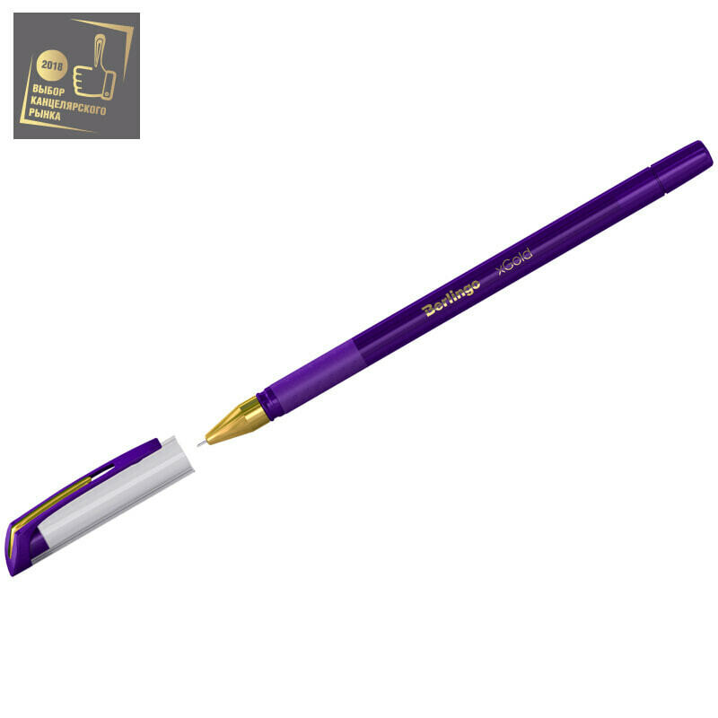 """Ручка шариковая Berlingo """"xGold"""" фиолетовая, 0,7мм, игольчатый стержень, грип"""
