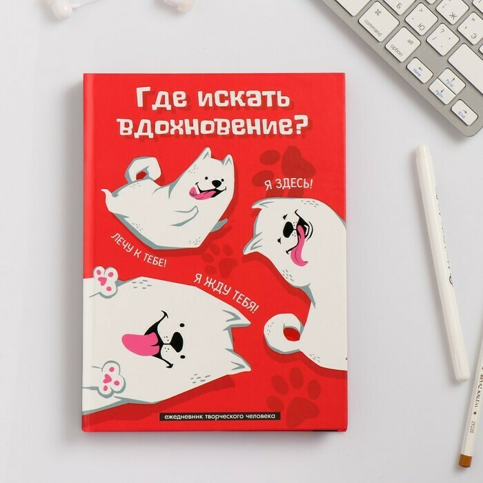 """Ежедневник творческого человек """"Где искать вдохновение"""""""