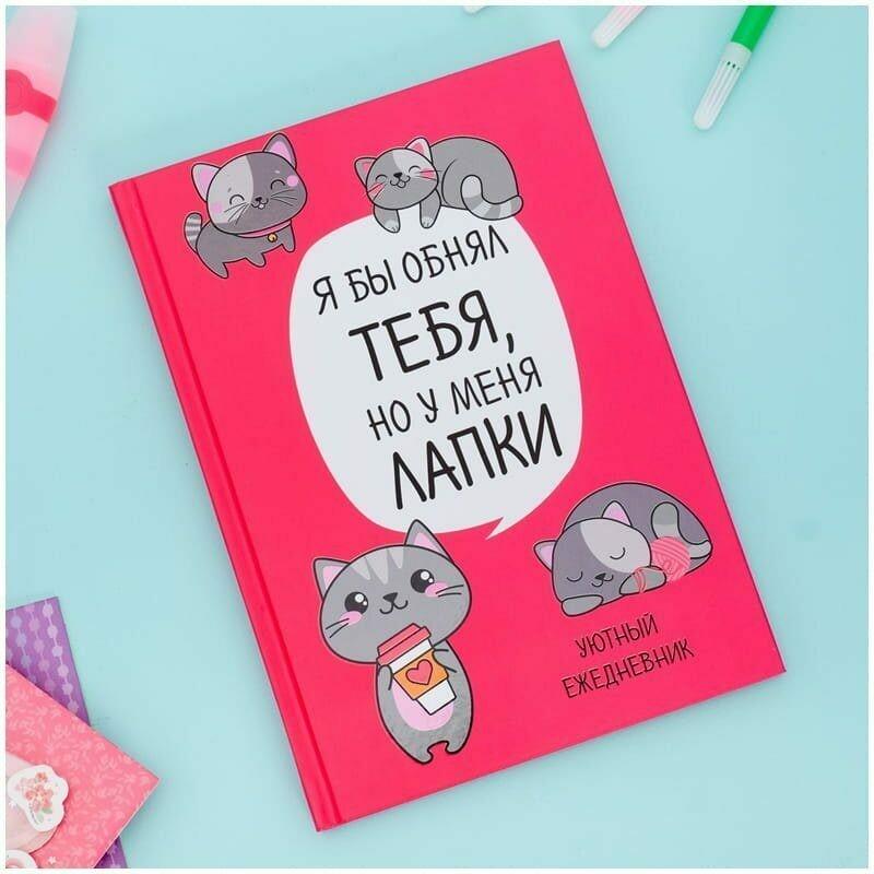 """Ежедневник """"Котик. Серия для тех у кого лапки"""", А5, 80 листов"""