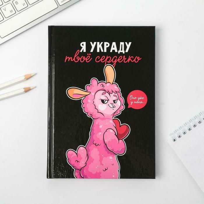 """Ежедневник """"Я украду твоё сердечко"""", А5, 160 листов 4631279"""