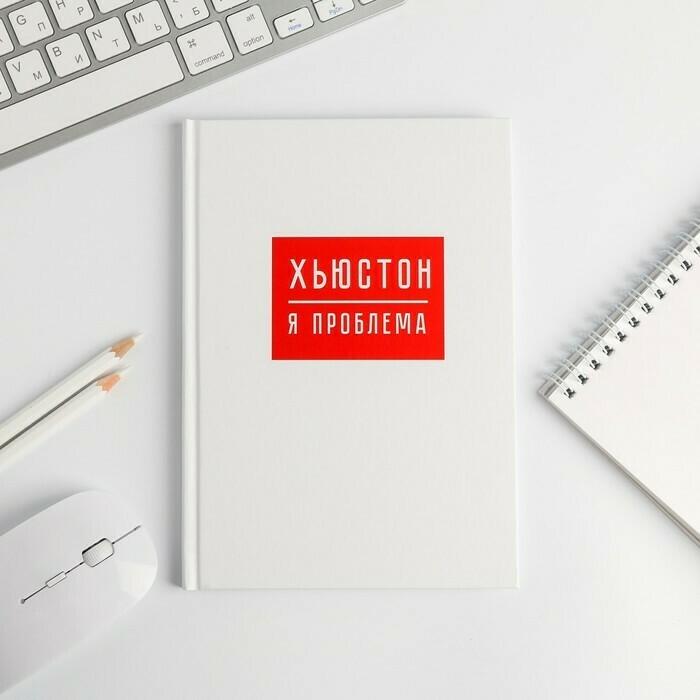 "Ежедневник ""ХЬЮСТОН, я проблема"", А5, 80 листов"