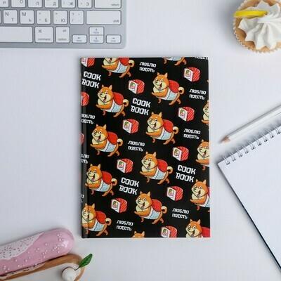 Ежедневник для записи рецептов