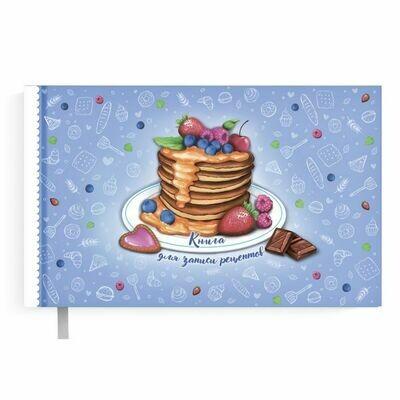 Книга для записи кулинарных рецептов СЛАДКИЕ БЛИНЧИКИ / твёрдый переплёт, 220х136 мм
