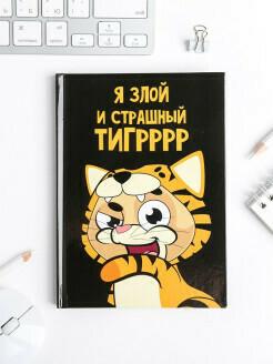 """Ежедневник мини """"Я злой и страшный Тигр"""", 80 листов 4670544"""