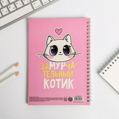 """Ежедневник на гребне А5 """"Котик"""", 60 л   4660035"""