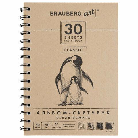 Альбом для эскизов (скетчбук), белая бумага, А5, 148х210мм, 150г/м2, 30 л, гребень, BRAUBERG