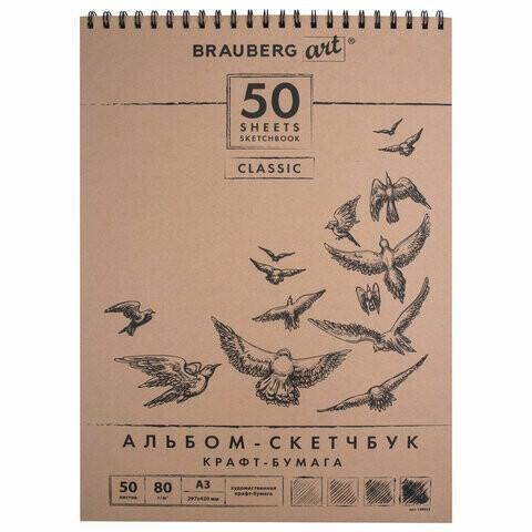 Скетчбук, крафт-бумага 80 г/м2, 297×420 мм, 50 л., гребень, BRAUBERG ART «CLASSIC», 128953
