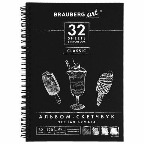 Альбом для эскизов (скетчбук), черная бумага, А5, 148х210мм, 120г/м2, 32 л, гребень, BRAUBERG 128952