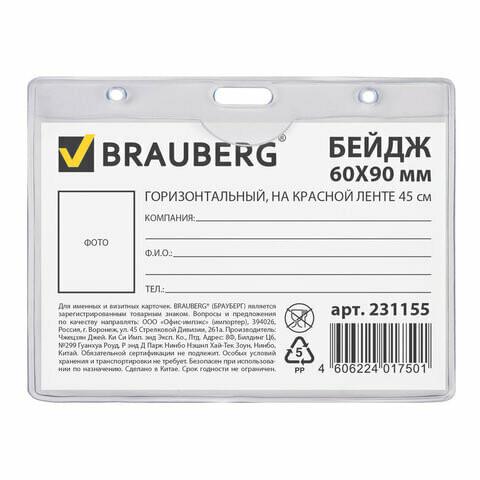 Бейдж BRAUBERG 60х90 мм горизонтальный, на красной ленте 45 см, 231155