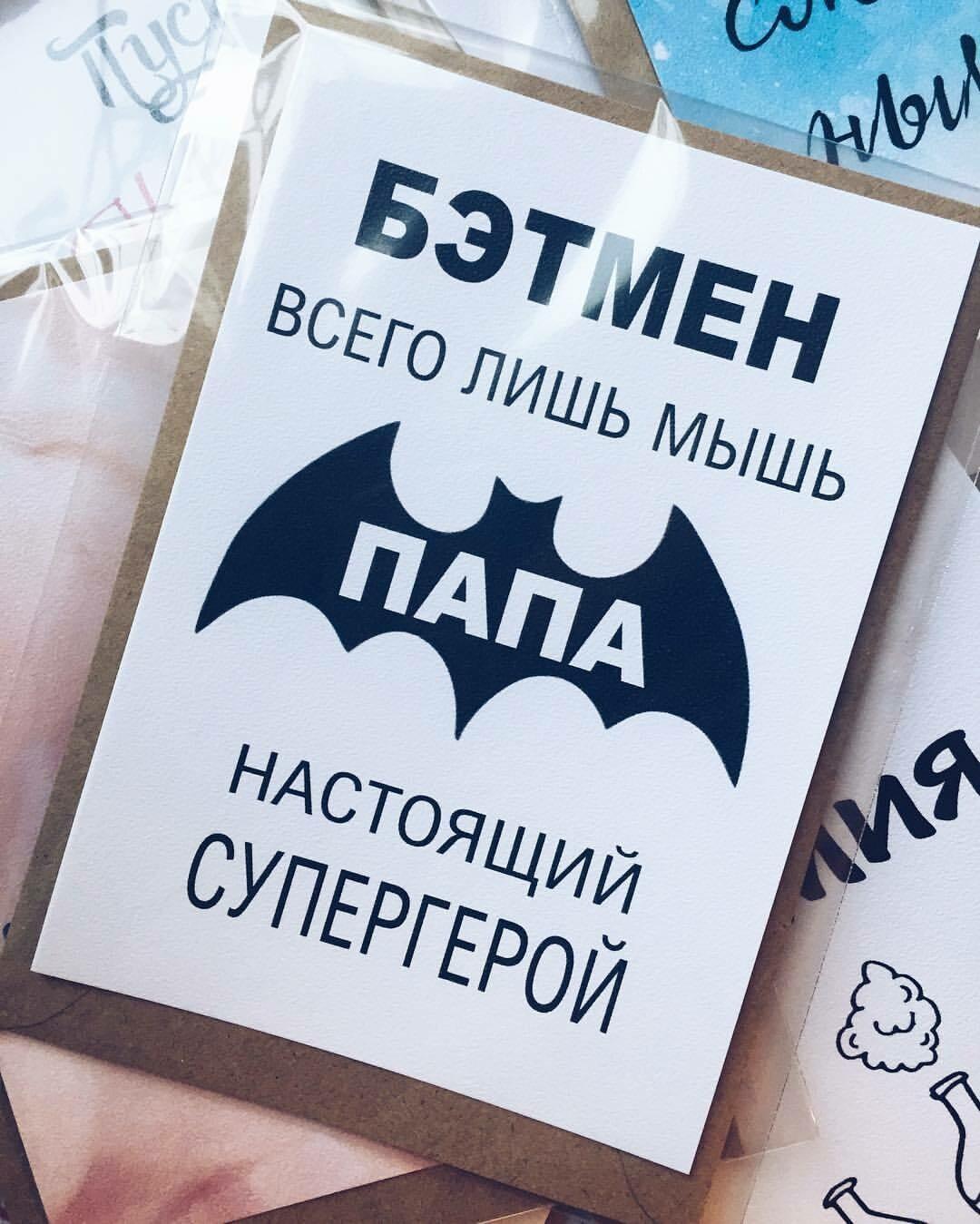 """Открытка Happy Lavka """"ПАПА"""""""