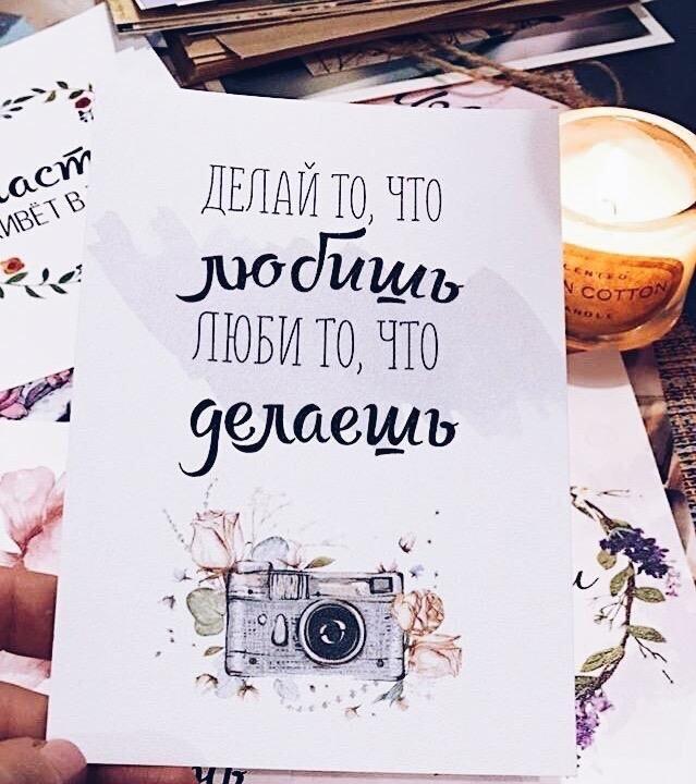 """Открытка Happy Lavka """"ЛЮБИ ТО, ЧТО ДЕЛАЕШЬ"""""""