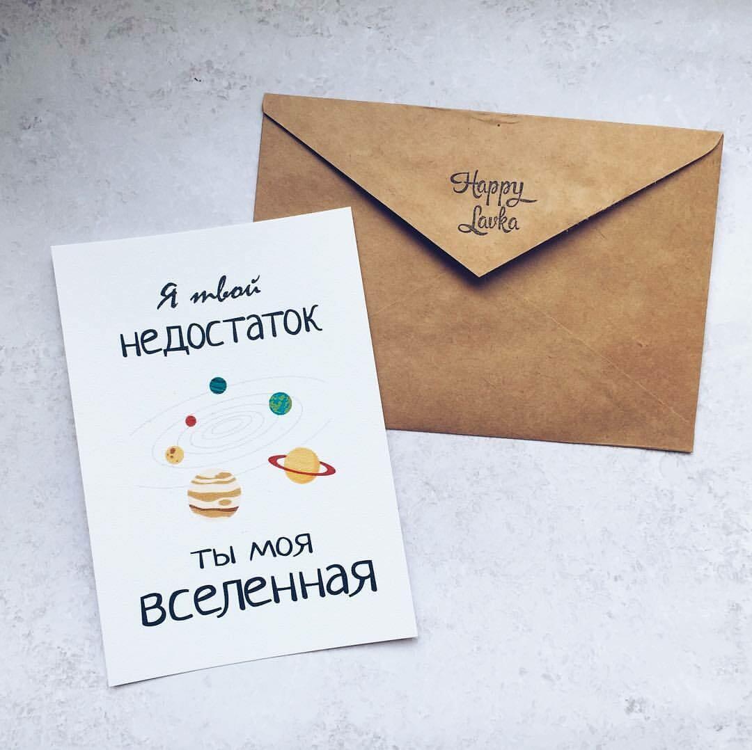 """Открытка Happy Lavka """"ТЫ МОЯ ВСЕЛЕННАЯ"""""""