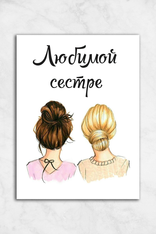 """Открытка Happy Lavka """"ЛЮБИМОЙ СЕСТРЕ"""""""