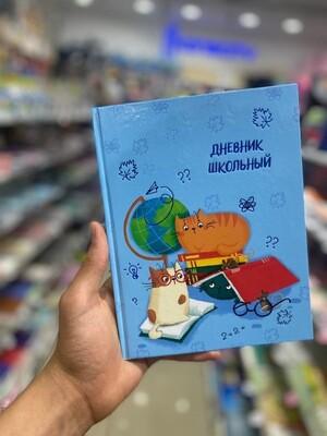 Дневник школьный арт. 49389 КОТИКИ / твёрдый переплёт, А5+, 48 л., тиснение цветной фольгой, глянцев