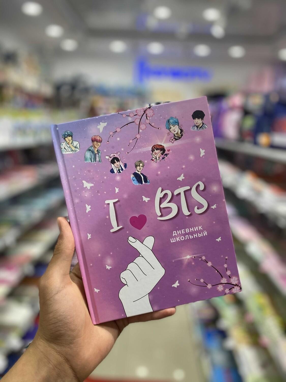 Дневник школьный. I love BTS (48 л.)